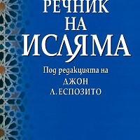 Оксфордски речник на Исляма, проф. Джон Л. Еспозито