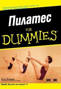Пилатес For Dummies, Ели Херман