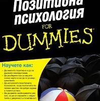 Позитивна психология for Dummies, Аврил Лаймън, Гладийна Макмеън