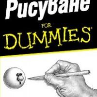 Рисуване For Dummies, Бренда Ходинот