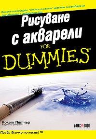Рисуване с акварели For Dummies, Колет Питчър