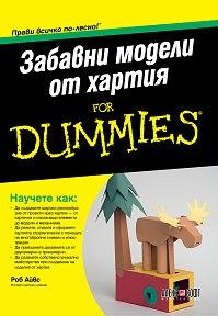 Забавни модели от хартия For Dummies, Роб Айвс