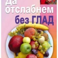 Да отслабнем без глад, Проф. Донка Байкова