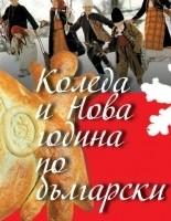 Коледа и Нова година по български, Лилия Старева