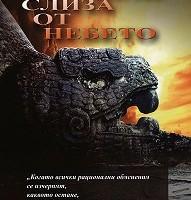 Кукулкан слиза от небето, Богомил Герасимов