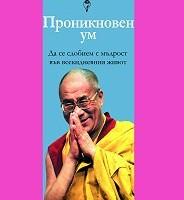 Проникновен ум, Далай Лама