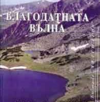 Благодатната вълна, Екатерина Пейчева