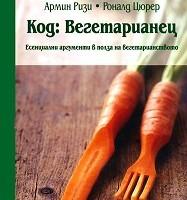 Код: Вегетарианец. Есенциални аргументи в полза на вегетарианството, Армин Ризи, Роналд Цюрер