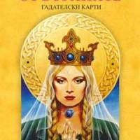 Напътствия от богините - Гадателски карти, Дорийн Върчу
