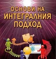 Основи на интегралния подход, Д-р Димитър Пашкулев