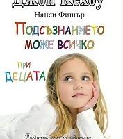 Подсъзнанието може всичко при децата, Джон Кехоу, Нанси Фишер