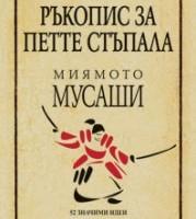 Ръкопис за петте стъпала на Миямото Мусаши, Лео Гоф