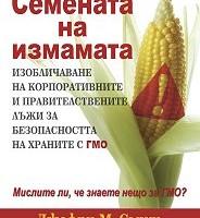 Семената на измамата. Изобличаване на корпоративните и правителствените лъжи за безопасността на храните с ГМО, Джефри М. Смит