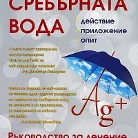 Сребърната вода: действие, приложение, опит, Д-р Йозеф Пийс