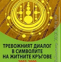 Тревожният диалог в символите на житните кръгове 2003 - 2009, Мариана Везнева
