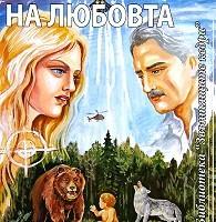Звънтящите кедри на Русия - книга 3: Пространство на любовта, Владимир Мегре