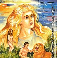 Звънтящите кедри на Русия - книга 4: Сътворение, Владимир Мегре