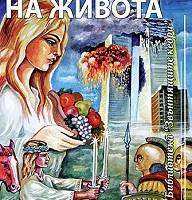 Звънтящите кедри на Русия - книга 7: Енергията на живота, Владимир Мегре