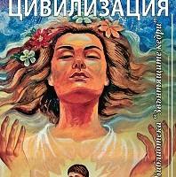 Звънтящите кедри на Русия - книга 8: Новата цивилизация, Владимир Мегре