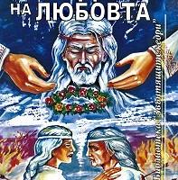 Звънтящите кедри на Русия - книга 9: Обредите на любовта, Владимир Мегре