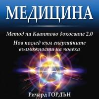 Енергийна медицина, Метод на квантово докосване 2.0, Ричард Гордън, Крис Дъфийлд, Вики Уикхорст