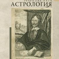 Класическа хорарна астрология на Уилям Лили