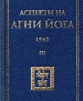 Аспекти на Агни Йога - 1962