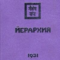 Йерархия 1931