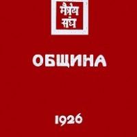 Община, Елена Рьорих