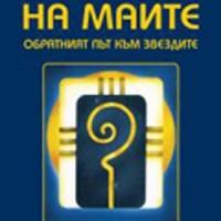 Оракулът на маите: Комплект книга + 44 карти Ариел Спилсбъри, Майкъл Брайнър