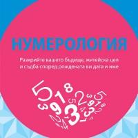 Нумерология, Мишел Бюкенън
