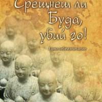 Срещнеш ли Буда, убий го!, Андреас Алтман