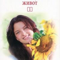 Законите на щастливия живот - книга 1, Олег Торсунов