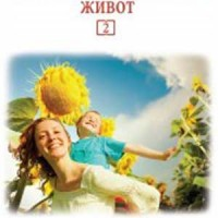 Законите на щастливия живот - книга 2, Олег Торсунов