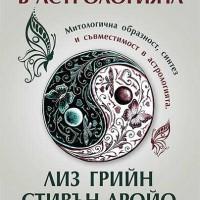 Нови прозрения в астрологията, Лиз Грийн, Стивън Аройо