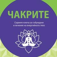Чакрите. Седемте ключа за събуждане и лечение на енергийното тяло, Енодиа Джудит