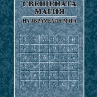 Свещената магия на Абрамелин Мага, Димитрина Баева