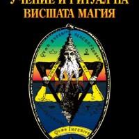 Учение и ритуал на висшата магия, Елифас Леви