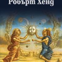 Нощ и ден: Планетните секти в астрологията, Робърт Хенд