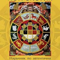 Китайска астрология. Наръчник по автентична даоистка астрология, Шели Ву
