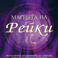 Магията на рейки, Фокусиране на енергията за лечение, ритуали и духовно развитие, Кристофър Пензак