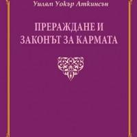 Прераждане и законът за кармата, Световното учение за прераждането и духовната причина и следствие, Уилям Уокър Аткинсън