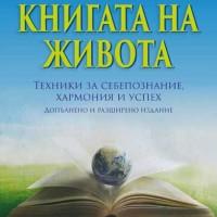 Книгата на живота, Техники за себепознание, хармония и успех,  Нина Ничева