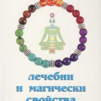 Кристалите: Лечебни и магически свойства, Християна Драгостинова