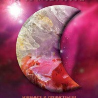 Лунните дни и камъните, Анатолий Рижов