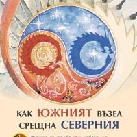 Как южният възел срещна северния, Татяна Захарова