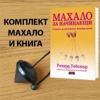 комплект Книга и Махало за начинаещи и напреднали