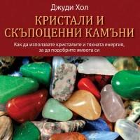Кристали и скъпоценни камъни, Джуди Хол