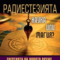 Радиестезията – наука или магия? Енергията на новото време, Мария Брил