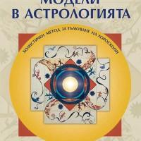Аспектните модели в астрологията : Холистичен метод за тълкуване на хороскопи